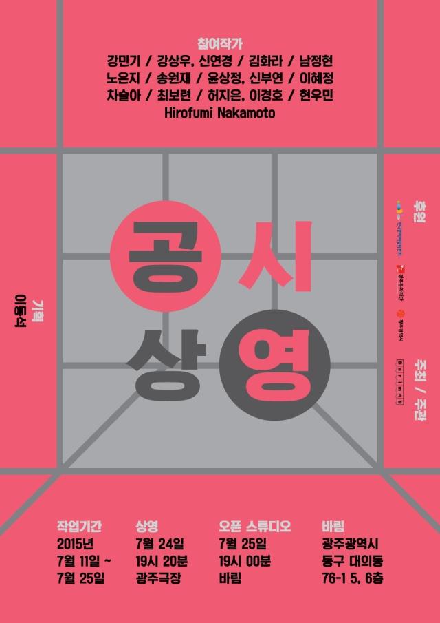 공시상영_포스터
